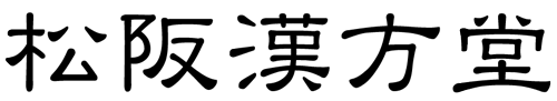 三重県松阪市 松阪駅前の漢方相談専門店 松阪漢方堂